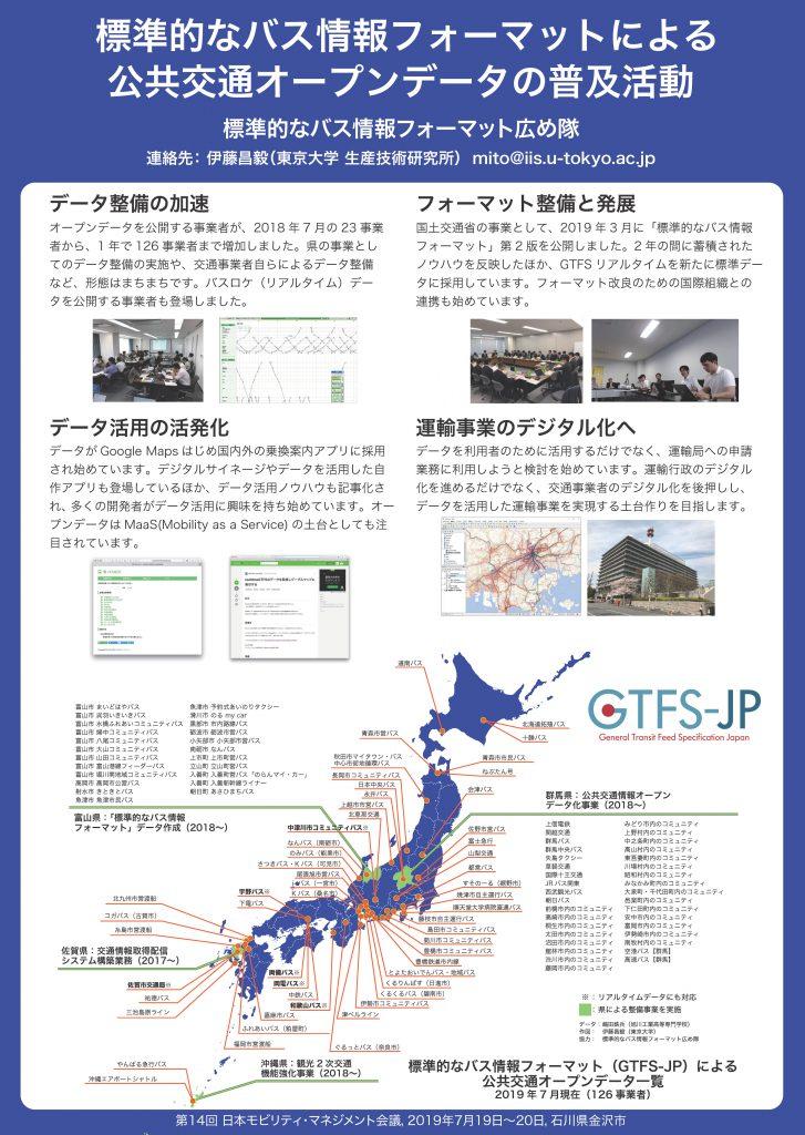 標準的なバス情報フォーマットによる公共交通オープンデータの普及活動